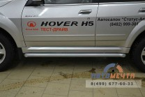 Пороги вогнутые 63мм на GREAT WALL HOVER H5 2011-	-0