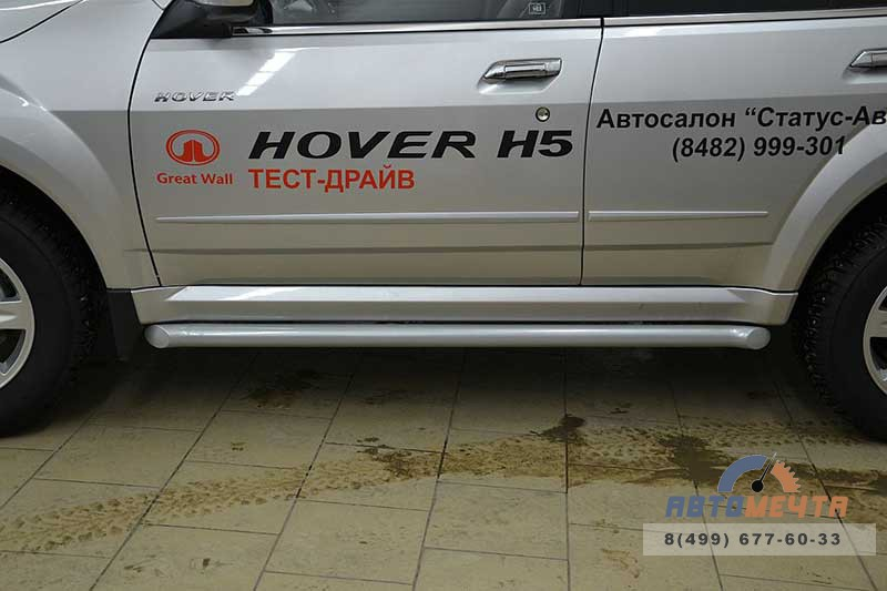 Пороги вогнутые 63мм на GREAT WALL HOVER H5 2011-